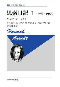 1950-1953思索日記 I 〈新装版〉