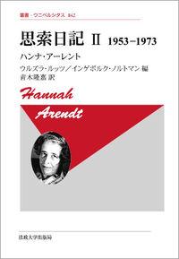1953-1973思索日記 II 〈新装版〉