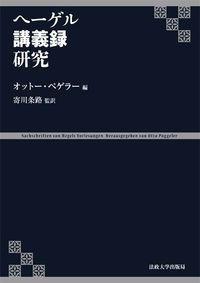 ヘーゲル講義録研究 (法政大学出版局)
