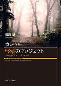 『判断力批判』における自然の解釈学カントと啓蒙のプロジェクト
