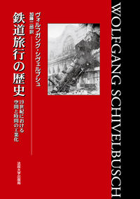 19世紀における空間と時間の工業化鉄道旅行の歴史