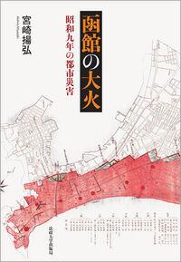 昭和九年の都市災害函館の大火