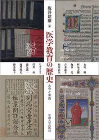 古今と東西医学教育の歴史