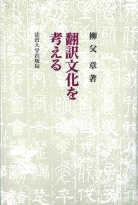 翻訳文化を考える