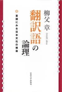 言語にみる日本文化の構造翻訳語の論理