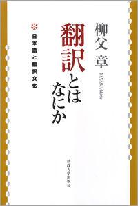 日本語と翻訳文化翻訳とはなにか