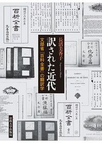 文部省『百科全書』の翻訳学訳された近代