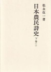 日本農民詩史 下巻二