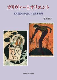 日英図像と作品にみる東方幻想ガリヴァーとオリエント