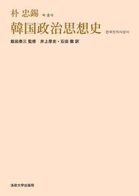 韓国政治思想史