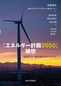 脱原子力・脱炭素社会にむけて「エネルギー計画2050」構想