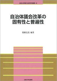 自治体議会改革の固有性と普遍性