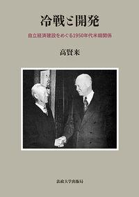 自立経済建設をめぐる1950年代米韓関係冷戦と開発