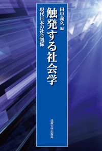 現代日本の社会関係触発する社会学