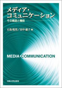 その構造と機能メディア・コミュニケーション