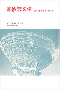 電波の目を宇宙に向ける電波天文学