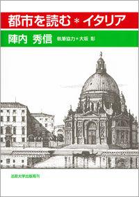 都市を読む*イタリア
