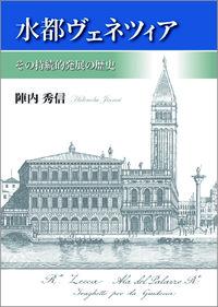 その持続的発展の歴史水都ヴェネツィア