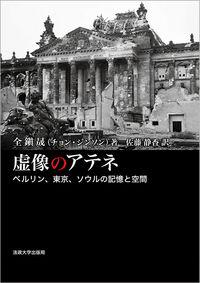 ベルリン、東京、ソウルの記憶と空間虚像のアテネ