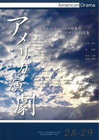 サム・シェパード特集Ⅱ/エスニック・マイノリティ演劇特集アメリカ演劇 28・29