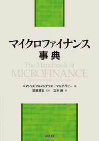 マイクロファイナンス事典 (明石書店)