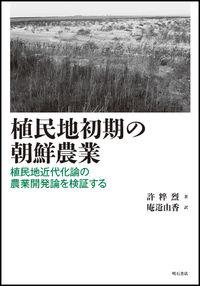 植民地初期の朝鮮農業 (明石書店)