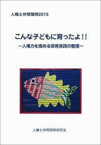 人権と仲間関係2015 (解放出版社)