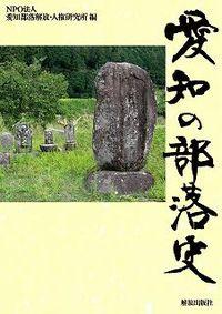 愛知の部落史 (解放出版社)
