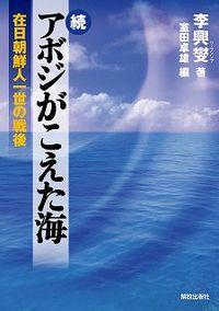 続 アボジがこえた海 (解放出版社)