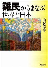 難民からまなぶ世界と日本 (解放出版社)