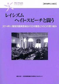 レイシズム ヘイト・スピーチと闘う (解放出版社)