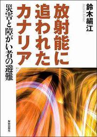 放射能に追われたカナリア (解放出版社)