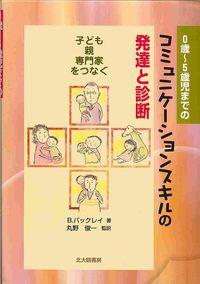 0歳〜5歳児までのコミュニケーションスキルの発達と診断 (北大路書房)
