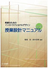 授業設計マニュアルVer.2 (北大路書房)