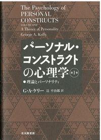 パーソナル・コンストラクトの心理学【第1巻】 (北大路書房)