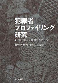 犯罪者プロファイリング研究 (北大路書房)