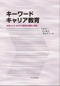 キーワード キャリア教育 (北大路書房)