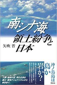 南シナ海領土紛争と日本 (花伝社)