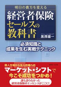 明日の貴方を変える 経営者保険セールスの教科書 (近代セールス社)