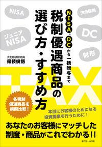 NISA、DCから一括贈与まで 税制優遇商品の選び方・すすめ方 (近代セールス社)
