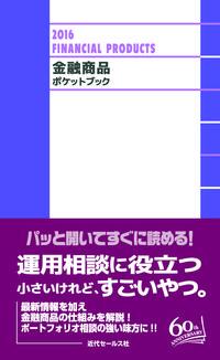 2016 金融商品ポケットブック (近代セールス社)