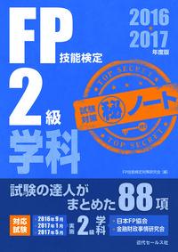 2016-2017年度版 FP技能検定2級学科 試験対策マル秘ノート (近代セールス社)