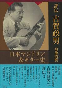評伝 古賀政男(彩流社)
