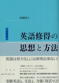 英語修得の思想と方法(彩流社)