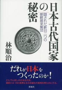 日本古代国家の秘密(彩流社)