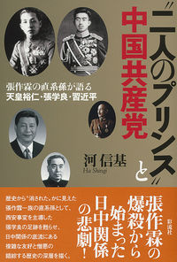 〝二人のプリンス〟と中国共産党 (彩流社)