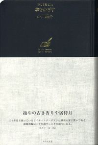 俳句日記2014『掌をかざす』(ふらんす堂)