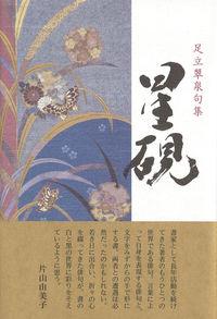 星硯 (ふらんす堂)