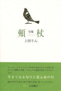 頰杖 (ふらんす堂)