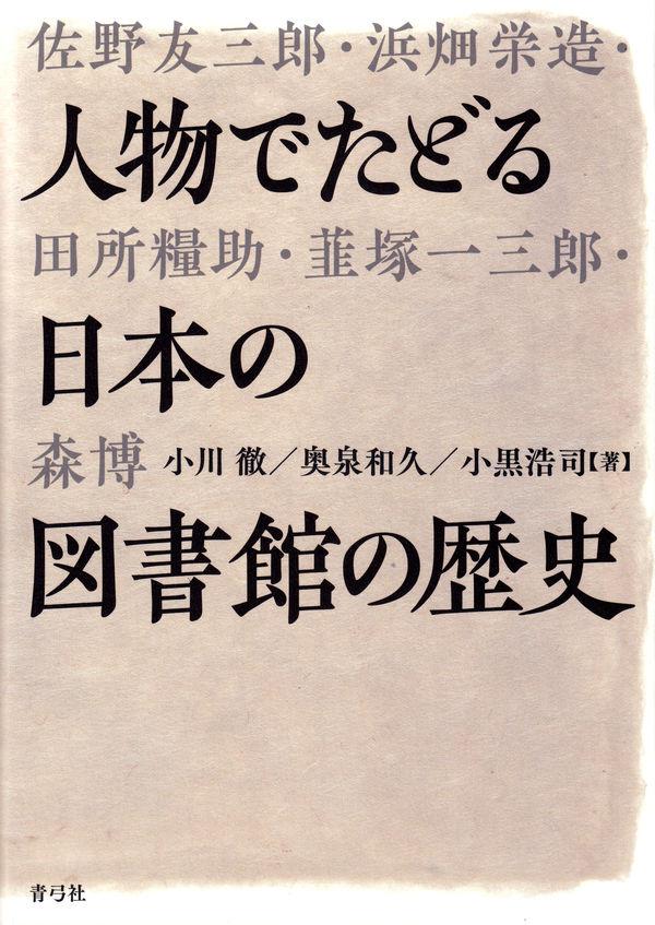 人物でたどる日本の図書館の歴史  画像1